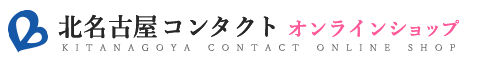 北名古屋コンタクトオンラインショップ