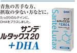 サンテルタックス20+DHA