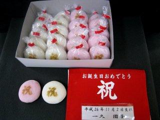 紅白丸め餅90g各10個+リュックのセット(冷凍)