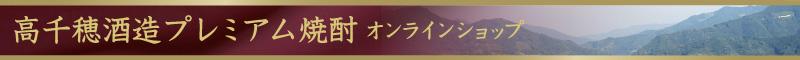 高千穂酒造 焼酎ネットショップ(通販)