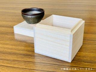 桐箱(ぐい呑・小)