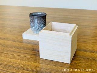桐箱(ぐい呑・中)