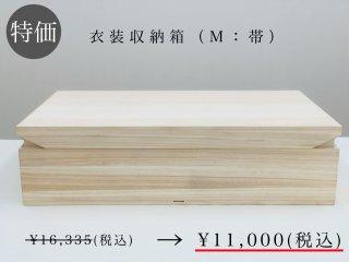 衣類収納箱(M:帯)