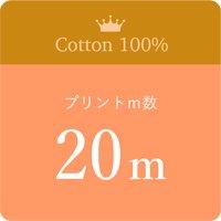【プリント20mパック】綿生地プリント