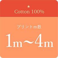 綿生地プリント1m〜4m