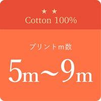 綿生地プリント5m〜9m