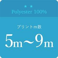ポリエステル生地プリント5m〜9m