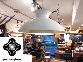 Yamagiwa ヤマギワ ビンテージ ペンダントライト P-067 ホワイトセード ランプ 天井照明 ■