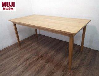 無印良品 muji タモ材 ナチュラル ダイニングテーブル●
