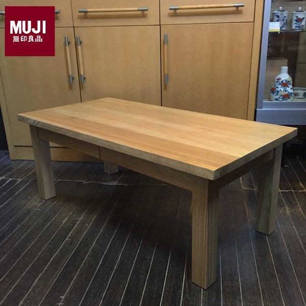 【無印良品】ローテーブル タモ材・幅140cm×奥行79×高