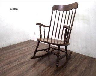 KASHIWA 柏木工 ロッキングチェア 椅子 レトロ アンティーク調 ●
