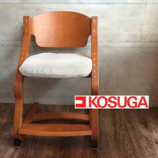 KOSUGA コスガ/キッズチェア 椅子カバー付き♪