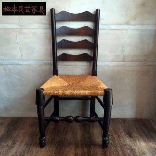 松本民芸家具 22型 ラッシチェア 職人ハンドメイド椅子 ♪