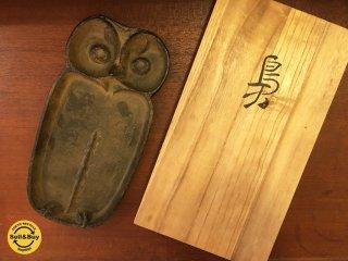 小島弘 銅製 ブロンズ 梟 フクロウ ペン置き プレート 壁掛け 共箱付 ◎