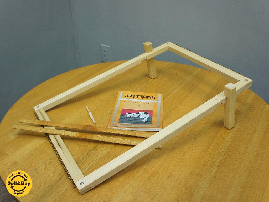 ヤマナシヘムスロイド 織機+書籍「木枠で手織り」のセット 美品 スウェーデン織 北欧伝統手工芸 ●