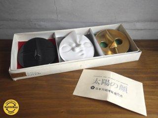 日本万国博覧会記念品 / 近江化学陶器 太陽の顔 信楽焼  岡本太郎 ♪