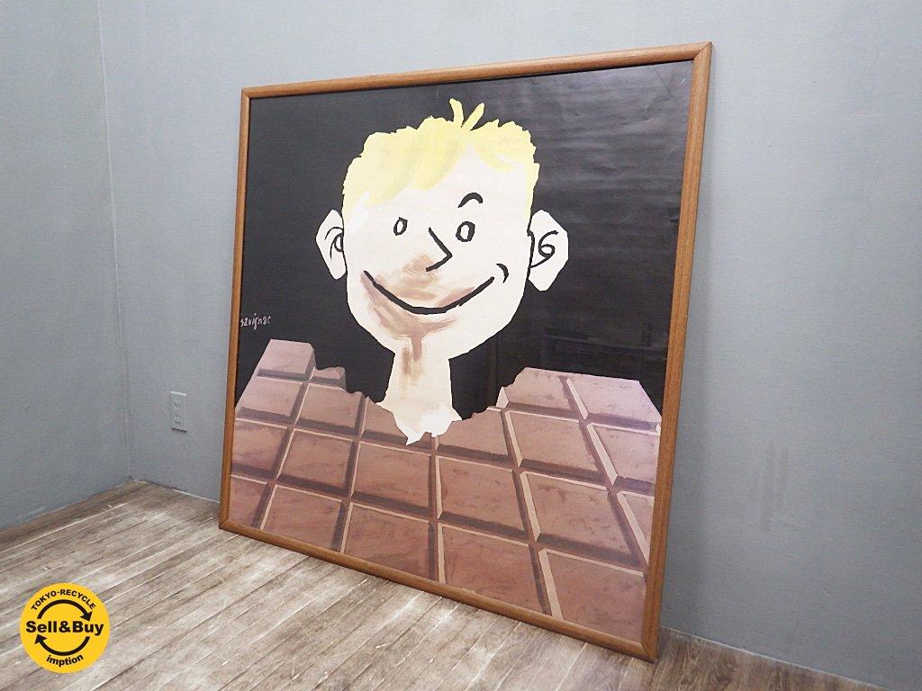 レイモン・サヴィニャック 特大ポスター 『 Chocolat Tobler / チョコレート 』 複製品 オーダー木製フレーム ●
