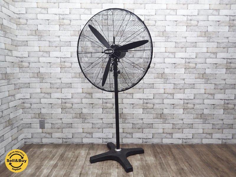PRO FAN 大型工場扇 大型ファン 扇風機 業務用 ブラック ●