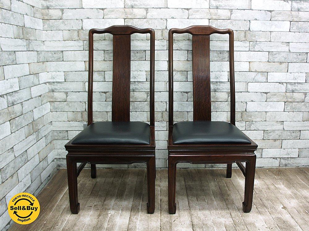 高級 豪華 唐木 天然木 無垢材 希少な花梨のダイニングチェア 2脚セット 本革製クッションシート B ●