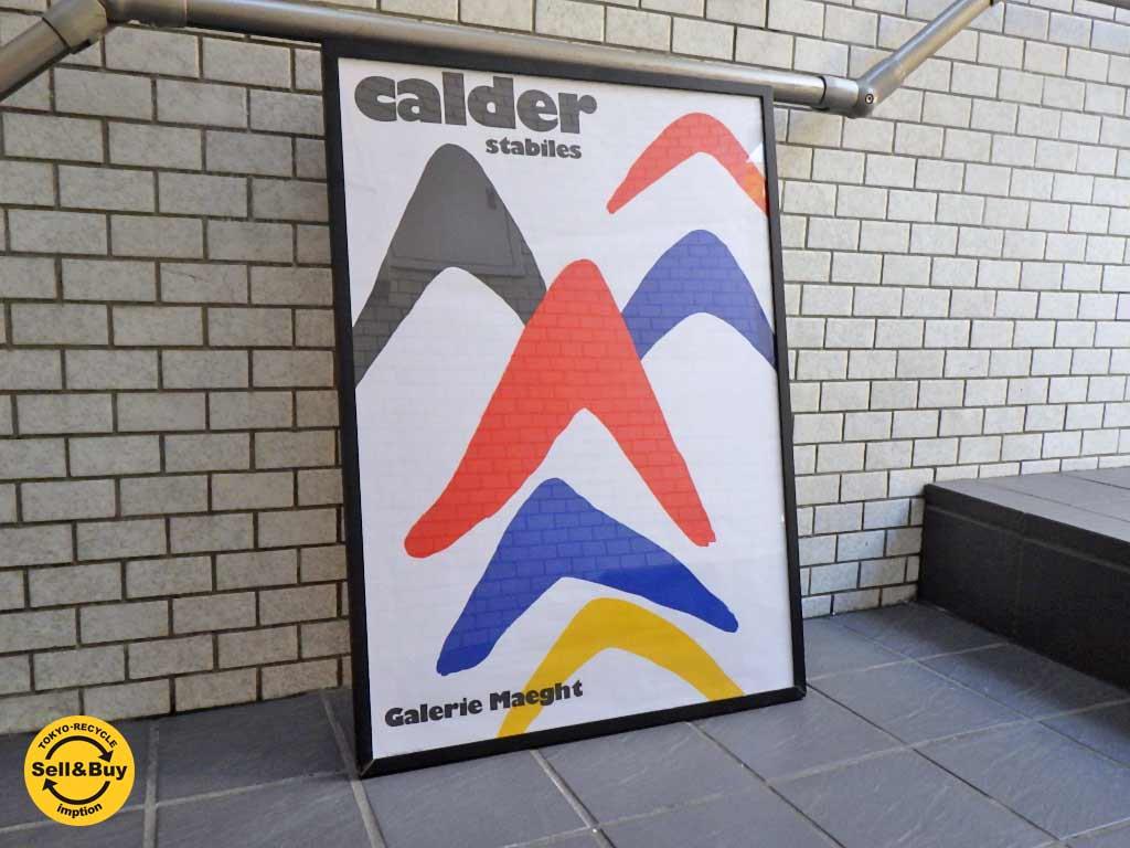 アレクサンダー・カルダー ステイビル stabiles 1971年 アートポスター ■