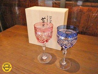 カガミクリスタル KAGAMI 江戸切子 ワイングラス / 葡萄酒杯 ペア 笹っ葉紋 未使用箱付き ■