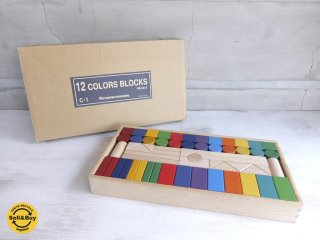 ニチガン NICHIGAN 12カラーブロック 積み木 木のおもちゃ 知育玩具 ♪