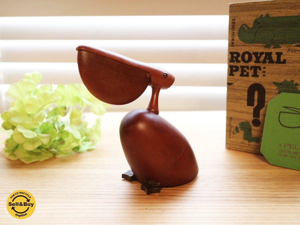ロイヤルペット ROYALPET ペリカン PELICAN  木製玩具 箱付 ◎