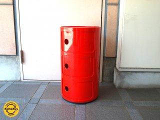 カルテル Kartell コンポニビリ 3段 マルチチェスト レッド/赤 MoMA アンナ・カステッリ・フェリエーリ ★
