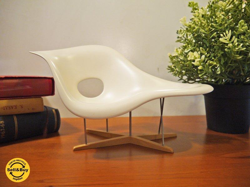 ヴィトラ デザイン ミュージアム Vitra Design Museum  ラ・シェーズ La Chaise 1/6サイズ チャールズ&レイ・イームズ Charles & Ray Eames ■