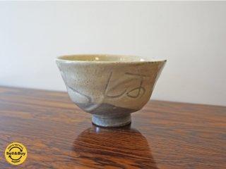 成井恒雄 益子焼 茶碗 ●