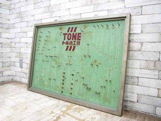 ジャパンビンテージ トネの工具 TONE ツールボード ●