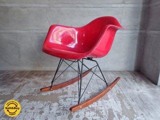 イームズデザイン アームシェル ロッカーベース チェア ファイバー入り リプロダクト品 赤 ロッキングチェア♪