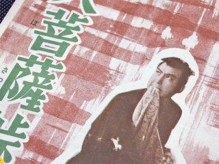 """昭和レトロ 古い映画のパンフレット """"大菩薩峠"""" ビンテージ 希少 ●"""