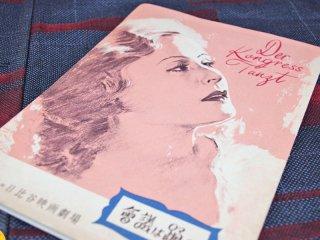"""昭和レトロ 古い映画のパンフレット """"会議は踊る"""" ビンテージ 希少 ●"""