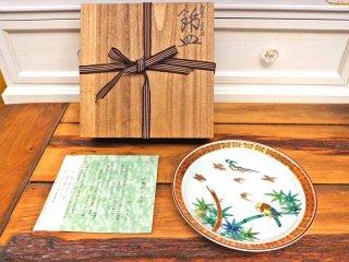 四代 上出喜山 彩色竹に雀文様 飾皿 共箱 九谷焼 ◎