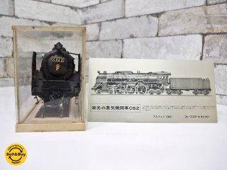 フェーマスアートギャラリー 『 栄光の蒸気機関車 C62 』 模型 鉄道模型 プレート付き  ●