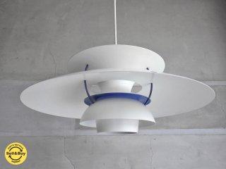 ルイスポールセン Louis Poulsen PH5 ヴィンテージ ペンダントライト ポール・ヘニングセン Poul Henningsen デザイン デンマーク B ♪