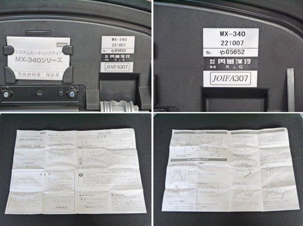 内田洋行 UCHIDA 美品 スタッキングチェア MX-340 ブラック 2脚セット (1脚=¥44,100-) ミーティングチェア 美品 A ◇