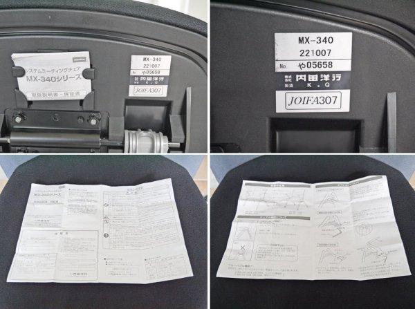 内田洋行 UCHIDA 美品 スタッキングチェア MX-340 ブラック ×2脚セット ( 1脚=¥44,100- ) ミーティングチェア / オフィスチェア B ◇