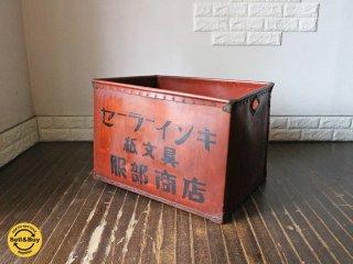 服部商店 セーラーインキ ボテ箱 紙製箱 昭和レトロ ビンテージ レア ◎