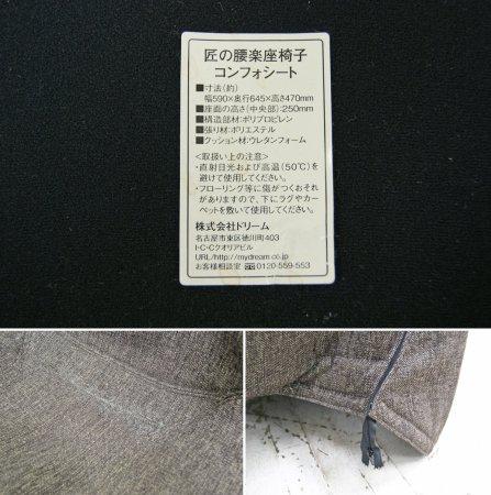 ドリーム 馬具座椅子 匠の腰楽座椅子 コンフォシート 腰痛対策 ●