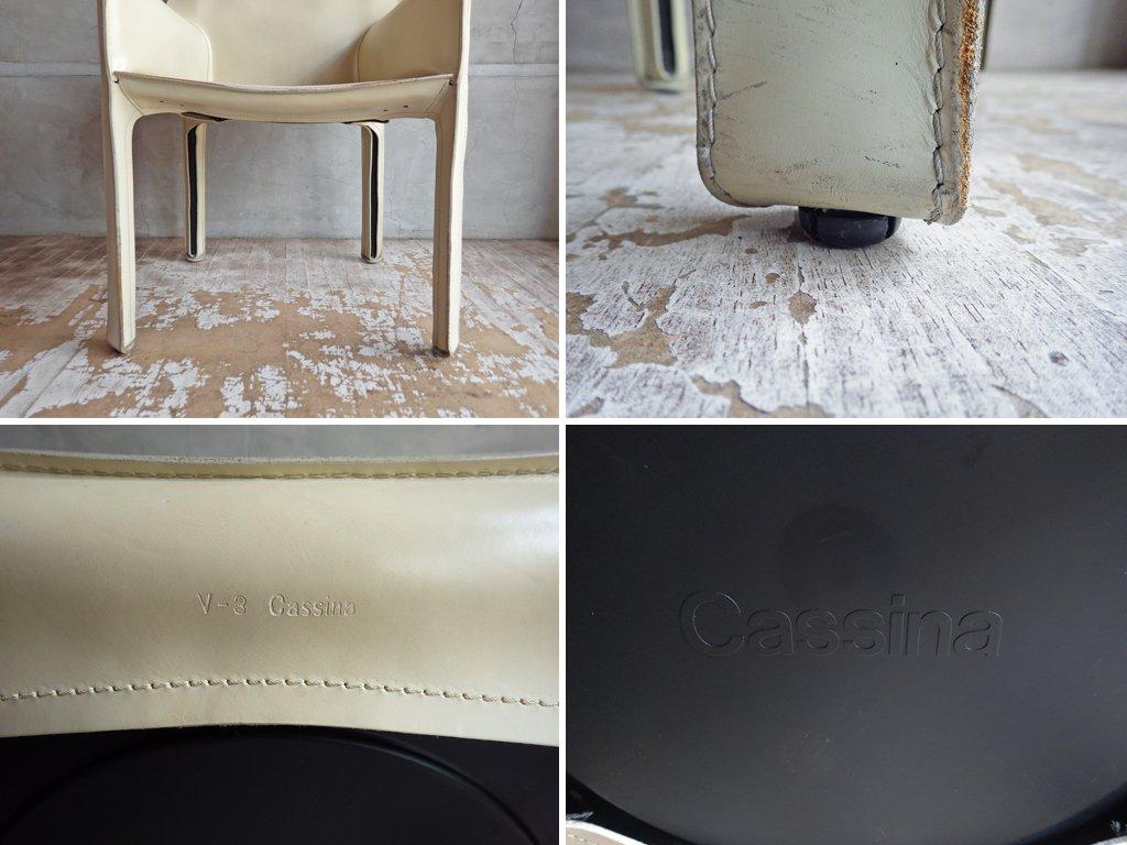 カッシーナ Cassina キャブ アームチェア 413 CAB 本革 アイボリー マリオ・ベリーニ イタリア ♪