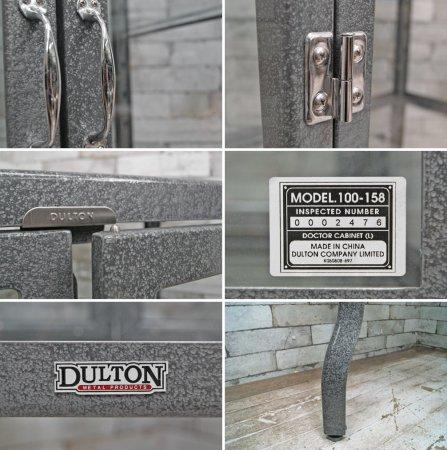 ダルトン DULTON ドクターキャビネット グレー Lサイズ 鍵付 コレクション ショーケース インダストリアル ●