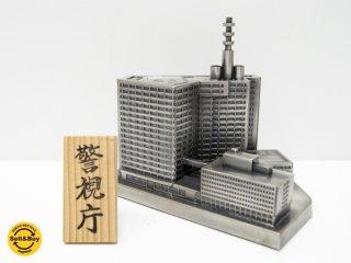 岡田新一 警視庁 本部庁舎 1/1000 模型 希少 建築家 ●