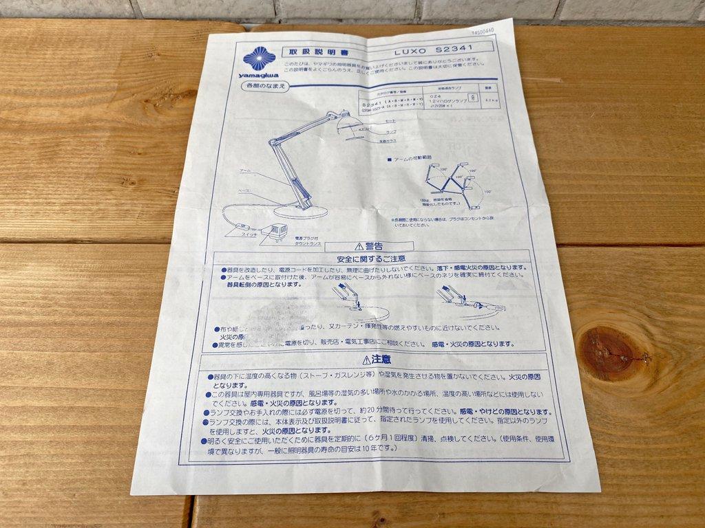 ヤマギワ yamagiwa ラクソ リリーナ LUXO LILLYNA デスクライト S2341W ジャック・ヤコブセン ■