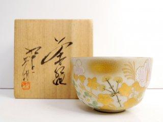 九谷焼 芦湖造 金彩色絵 花文茶碗 共箱付 茶道具 ●