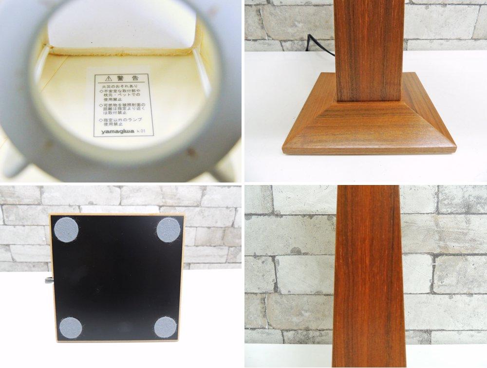 ヤマギワ yamagiwa テーブルランプ スタンドライト 布シェード ウォールナット材 SS257H 定価:¥36,300- ●