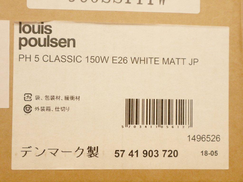 ルイスポールセン Louis Poulsen PH5 CLASSIC ペンダントライト ポール・ヘニングセン Poul Henningsen ホワイト 箱付き 北欧 デンマーク 新品 未使用 ◎