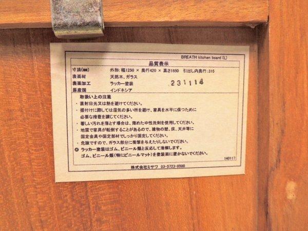 ウニコ unico ブレス BREATH キッチンボード 食器棚 チーク無垢材 北欧スタイル 廃番 ●