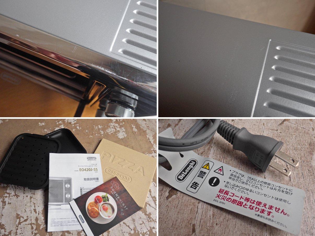 デロンギ DeLonghi  ミニコンベクションオーブン EO420J-SS ピザストーン トースター グリル ♪